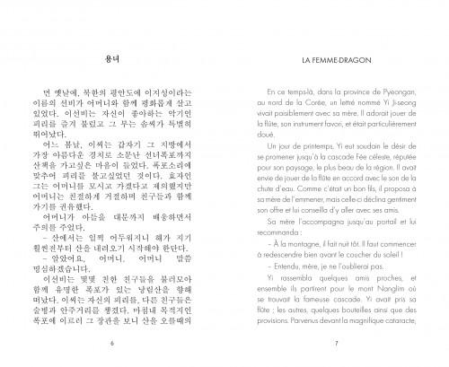 Extrait bilingue coréen-français
