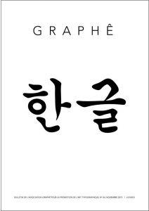graphe_hangeul